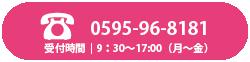 TEL:0595-96-8181